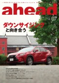 ahead vol.152