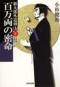 百万両の密命(下)〜新九郎外道剣(九)〜