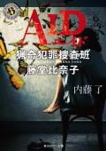 AID 猟奇犯罪捜査班・藤堂比奈子