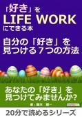 「好き」をLIFE WORKにできる本〜自分の「好き」を見つける7つの方法〜