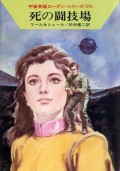 宇宙英雄ローダン・シリーズ 電子書籍版156 死の闘技場