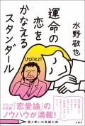 運命の恋をかなえるスタンダール【無料お試し版】