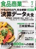 食品商業 2017年7月特大号