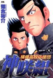 横幡高校応援団 神咲組 4