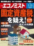 週刊エコノミスト2018年5/15号