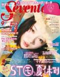 Seventeen 2017年9月号