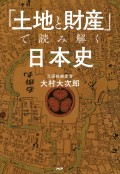 「土地と財産」で読み解く日本史
