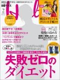日経ヘルス 2019年2月号