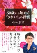 50歳から始める「きれい!」の習慣(きずな出版)