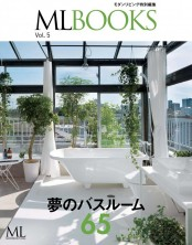 ML BOOKSシリーズ 夢のバスルーム65