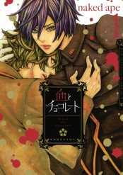 血とチョコレート(1)