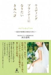 ウェディングプランナーになりたいきみへ2 〜最高の結婚式を創るために〜