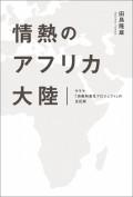 情熱のアフリカ大陸 サラヤ「消毒剤普及プロジェクト」の全記録
