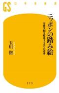 【期間限定価格】ニッポンの踏み絵 官僚支配を駆逐する五つの改革