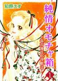 純情オモチャ箱〜毒舌彼氏の攻略法〜1