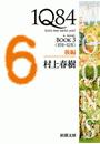 1Q84―BOOK3〈10月−12月〉後編―(新潮文庫)