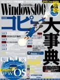 Windows100%  2016年6月号
