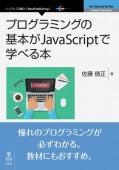 プログラミングの基本がJavaScriptで学べる本
