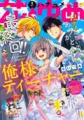 【電子版】花とゆめ 5号(2020年)