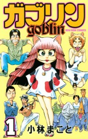 ガブリン(1)
