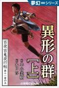 夢幻∞シリーズ 百夜・百鬼夜行帖65 異形の群(上)