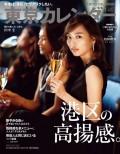 東京カレンダー 2019年 1月号