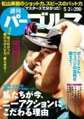 週刊パーゴルフ 2016/5/3号