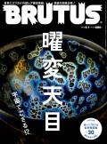 BRUTUS (ブルータス) 2019年 5月1日号 No.891 [曜変天目 宇宙でござる!?]