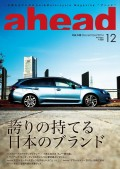 ahead vol.145