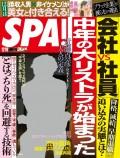 週刊SPA! 2017/12/19号