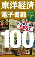 東洋経済 電子書籍ベスト100 2017年版
