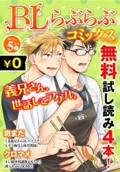 ♂BL♂らぶらぶコミックス 無料試し読みパック 2015年5月号 下(Vol.24)