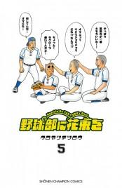 野球部に花束を 〜Knockin' On YAKYUBU's Door〜5