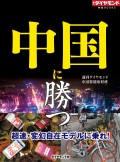 中国に勝つ(週刊ダイヤモンド特集BOOKS Vol.331)