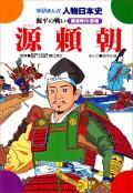 学研まんが人物日本史4 源頼朝