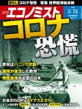 週刊エコノミスト2020年3/31号