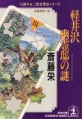 軽井沢幽霊邸(やしき)の謎