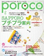 poroco 2014年2月号