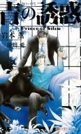 青の誘惑 Prince of Silva 【イラスト付】
