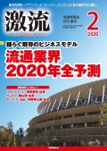 月刊激流  2020年2月号