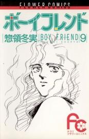 ボーイフレンド 9