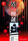霊能者・寺尾玲子の新都市伝説 闇の検証(1) 【戦国・幕末時代編】