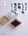 【期間限定価格】味つけはしょうゆ、砂糖、塩だけ! 美味おかず読本
