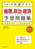 大学入学共通テスト 倫理、政治・経済予想問題集