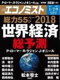 週刊エコノミスト2018年1/2・9合併号
