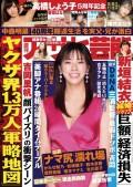 週刊アサヒ芸能 2021年06月03日号