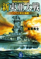 新東亜大戦3