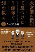 大富豪の伝記で見つけた 1億稼ぐ50の教え(7) 7つの教え編