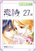 恋詩〜16歳×義父『フレイヤ連載』 27話
