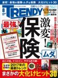 日経トレンディ2017年8月号